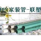 PPR管十大品牌/无锡联塑/上海联塑