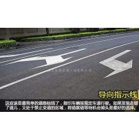 南京达尊道路交通标线划线,指示标线
