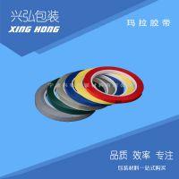 火牛胶布 玛拉绝缘胶带 可定做 耐高温麦拉胶带 厂家