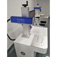 手机边框光纤镭雕机 自动化旋转紫光打码机 塑胶金属外壳激光雕刻机