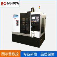 西尔普数控供应数控加工中心SXK08A(诚信商家)