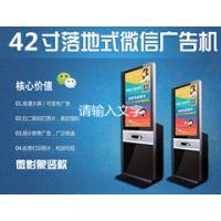 42寸立式微信照片打印机 吸粉神器投币微信广告机 微信打印机