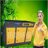 迅阳XY-GY-5000UV光解废气处理设备低温等离子净化器光氧等离子一体机定制