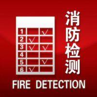 火灾自动报警系统消防检测电气消防检测消防故障检测及维修天骄供