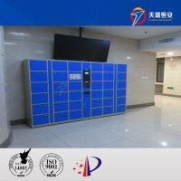 天瑞恒安 TRH-ZSL-125 自动储物柜,智能联网储物柜