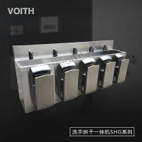洗手池水槽烘手器 福伊特品牌SHG6系列 苏州幼儿园洗手水槽干手机 洁净室洗手多功能一体机