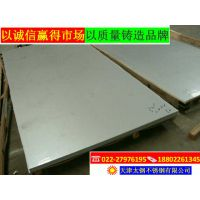 2205不锈钢板厂家 天津不锈钢板厂现货商太钢材料