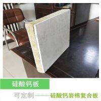厂家供应6mm硅酸钙保温板 硅酸钙岩棉条复合板