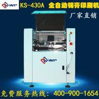 诚联恺达 KS-430A 深圳电子高精度smt全自动印刷机