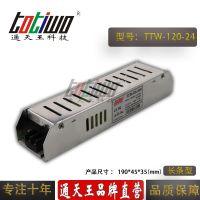通天王24V5A电源变压器 24V120W室内长条型开关电源