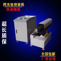 激光焊接机海朋激光 厂家直销四光束激光焊接机