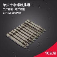 批发 S2钢单头十字 电动 气动螺丝刀批头 起子头 强磁50mm PH1