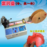 供应包边带裁带机 尼龙纤维带热切机 冷热一体自动切带机 切口平整不散边