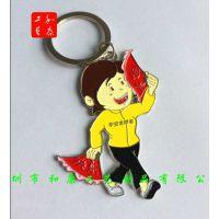 【和康工艺】卡通钥匙扣定制 锌合金质钥匙扣 价格优惠 免费设计图稿拿样