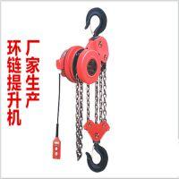 供应7.5吨3米同步提升环链电动葫芦|焊罐爬架提升机哪里有卖