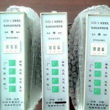 供应矿用DZZK-2型智能化电动机综合保护器