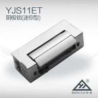 批发宏泰热销迷你型出口品质产品宏泰YJS11ET阴极锁/锁口