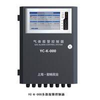YC-K-000多通道显示报警控制器上海毅畅