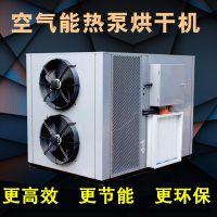 昆明中旭循环烘干机环保节能高效热泵烘干机