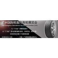 2018广州国际轮胎与车轮展览会