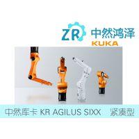 江苏中然鸿泽 KUKA KR AGILUS SIXX 紧凑型机器人厂家直接供应