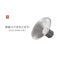 质保5年 熊猫LED工矿灯厂房灯200W 品质可靠