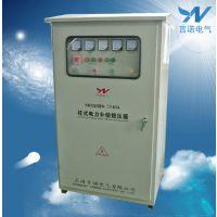 数控加工设备SBW-120kva三相补偿柱式交流稳压器上海言诺