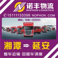 供应湘潭返程到延安包车整车 物流公司 回程车运输 货运站