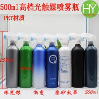 500ml光触媒喷雾瓶 除甲醛剂瓶 超雾化喷壶 清洁剂喷雾瓶 PET塑料瓶