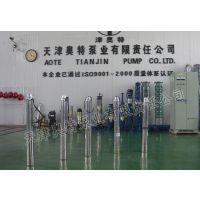 奥特泵业自给自足产出的不锈钢系列潜水泵很值得大家信赖选购