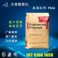 苏州供应PA66 美国杜邦 FE13050 塑胶原料 注塑级 耐磨 耐高温 电动工具