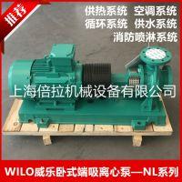 德国威乐水泵NL50/160冷却循环水泵WILO卧式端吸泵DN50管径