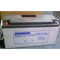 KOKO蓄电池6GFM200KOKO蓄电池12V200AH代理商报价|应急电源