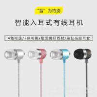 爆款电子产品外贸024款入耳式耳机苹果安卓手机品牌通用线控耳机