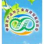 2017第二十届中国农产品加工业投资贸易洽谈会(中国农洽会)