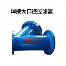工厂直销DN200 10兆帕天然气管道过滤器