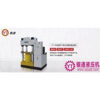 云浮液压机|银通机械|四柱液压机100t
