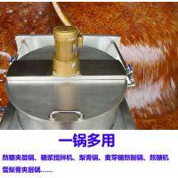 定制款牛肉酱行星搅拌炒锅 燃气可倾式汤锅 凯乐丰猪头粽夹层锅
