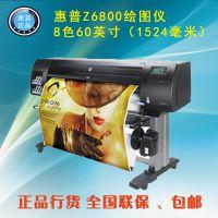 全新 惠普Z6800绘图仪60英寸1524 毫米高效 照片打印、海报、地图