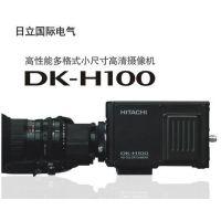 日立视频会议摄像机,枪式相机DK-H100 厂家直销
