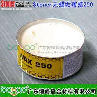 【进口货源】美国Stoner进口脱模蜡 蜜蜡250 玻璃钢脱模蜡无蜡垢