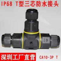 IP68一拖二并自锁接线头三芯T型三通防水接头LED灯具电缆防水接头