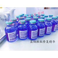 香莹OEM加工 皮肤管理产品 蓝铜胜肽修护精华 激素脸过敏性皮肤 LA-281