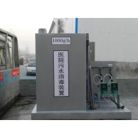 供应小型医疗机构污水处理设备 诊所门诊污水处理设备厂家