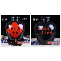 订制装酒10斤20斤陶瓷坛子 批发大容量陶瓷酒坛价格
