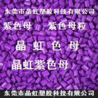 紫色母,吹膜紫色母,食品级紫色母,紫色母粒,医疗级紫色母