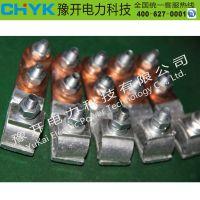 JKG-16-70高压铜铝过度线夹 跨径线夹电力金具 T接三相四线电表箱