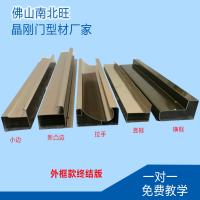 佛山厂家南北旺 晶刚门铝材 橱柜门框 带外框型材 铝合金 免费教学 千吨库存