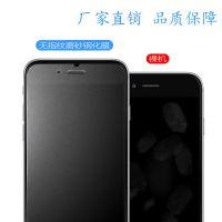 Iphone6/7/8 plus手机磨砂钢化膜iphone X防眩光雾面磨砂屏幕贴膜