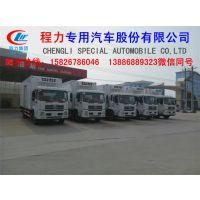 大型冷藏车多少钱销售电话15826786046